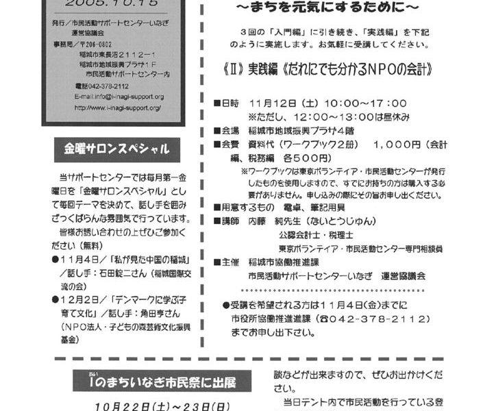 2005.10-4のサムネイル